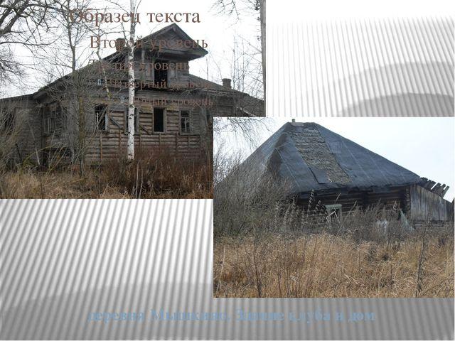 деревня Мышкино. Здание клуба и дом