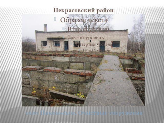 Некрасовский район село Никольское. Очистные сооружения