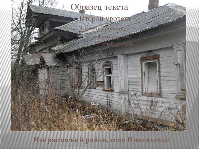 Некрасовский район, село Никольское