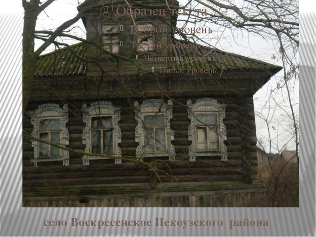 село Воскресенское Некоузского района