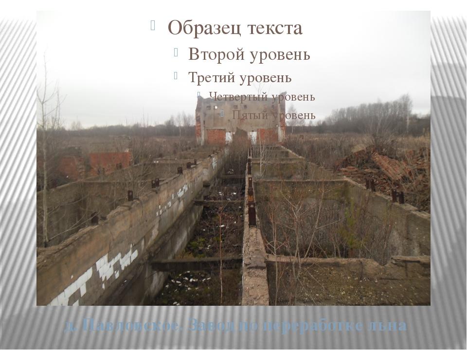 д. Павловское. Завод по переработке льна