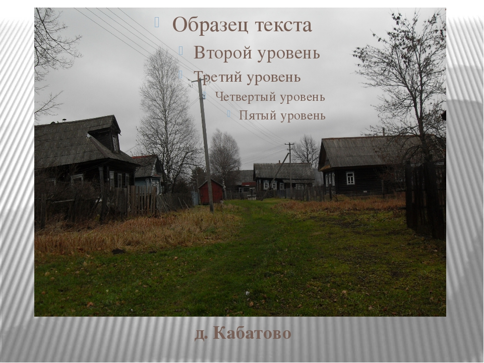 д. Кабатово