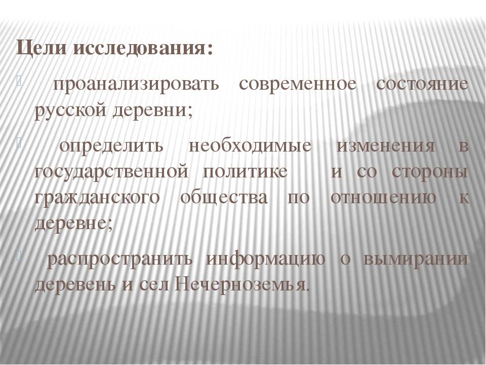 Цели исследования: проанализировать современное состояние русской деревни; о...