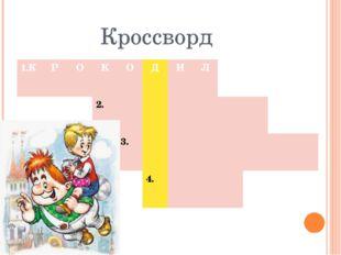 Кроссворд 1.К Р О К О Д И Л 2. 3. 4.