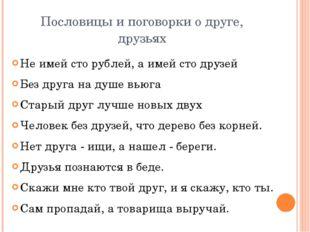 Пословицы и поговорки о друге, друзьях Не имей сто рублей, а имей сто друзей