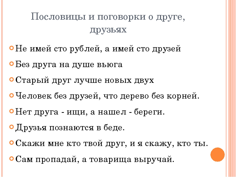 Пословицы и поговорки о друге, друзьях Не имей сто рублей, а имей сто друзей...