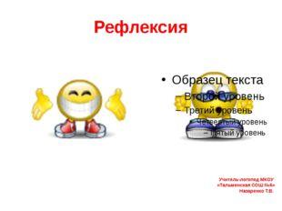 Рефлексия Учитель-логопед МКОУ «Тальменская СОШ №6» Назаренко Т.В.