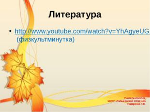 Литература http://www.youtube.com/watch?v=YhAgyeUGrdc (физкультминутка) Учите