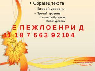 Е П Е Ж Л О Е Н Р И Д 11 1 8 7 5 6 3 9 2 10 4 Учитель-логопед МКОУ «Тальменс