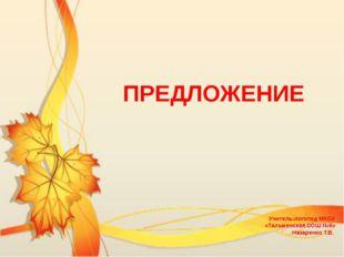 ПРЕДЛОЖЕНИЕ Учитель-логопед МКОУ «Тальменская СОШ №6» Назаренко Т.В.