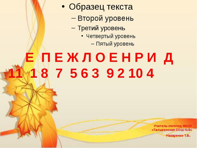 Е П Е Ж Л О Е Н Р И Д 11 1 8 7 5 6 3 9 2 10 4 Учитель-логопед МКОУ «Тальменс...