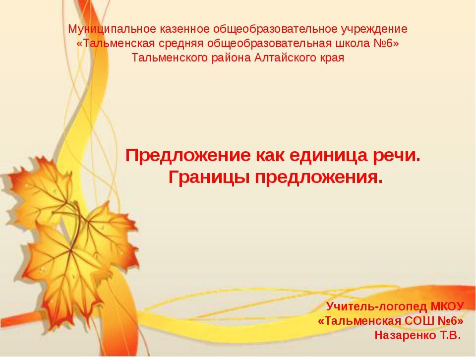 Муниципальное казенное общеобразовательное учреждение «Тальменская средняя о...