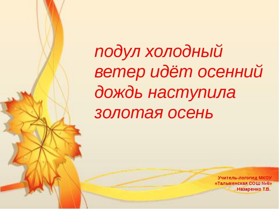 подул холодный ветер идёт осенний дождь наступила золотая осень Учитель-лого...