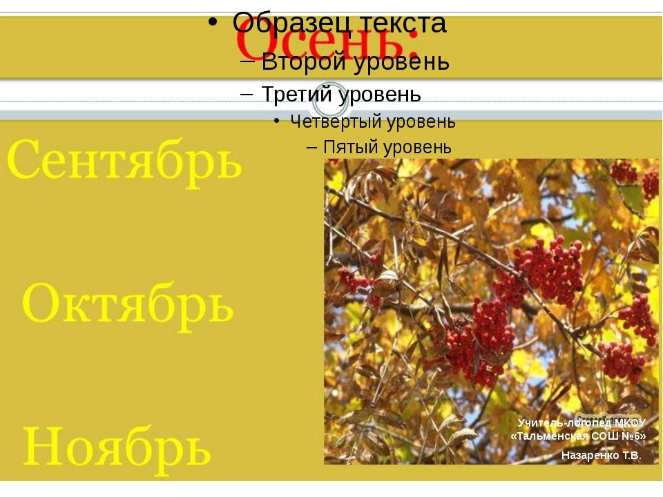 Учитель-логопед МКОУ «Тальменская СОШ №6» Назаренко Т.В.