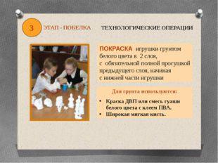 3 ЭТАП - ПОБЕЛКА ТЕХНОЛОГИЧЕСКИЕ ОПЕРАЦИИ ПОКРАСКА игрушки грунтом белого цве
