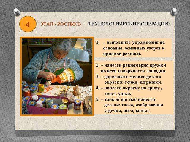 4 ЭТАП - РОСПИСЬ ТЕХНОЛОГИЧЕСКИЕ ОПЕРАЦИИ: – выполнить упражнения на освоение...