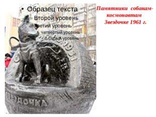 Памятники собакам-космонавтам Звездочке 1961 г.