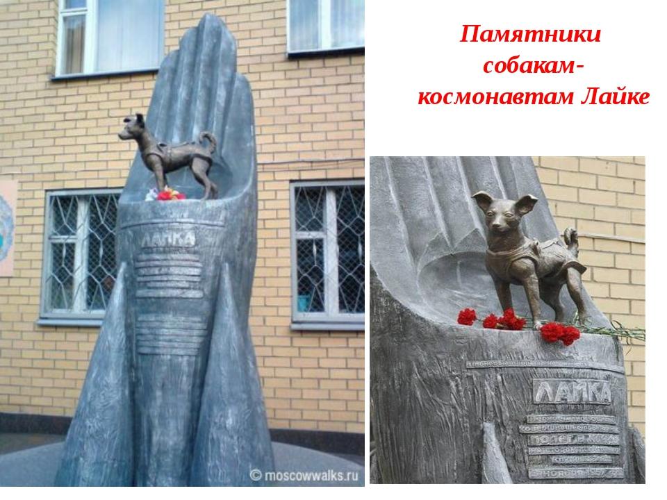 Памятники собакам-космонавтам Лайке