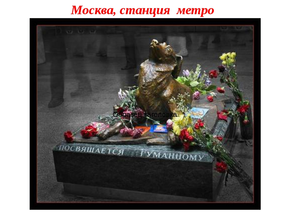 Москва, станция метро