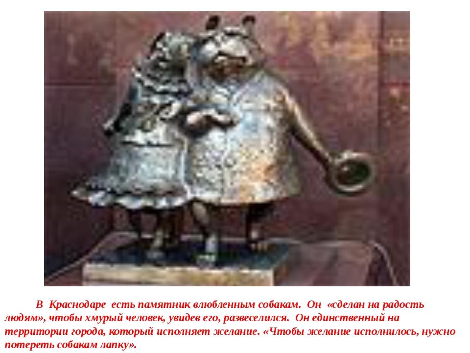 В Краснодаре есть памятник влюбленным собакам. Он «сделан на радость людям»,...