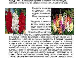Гладиолус традиционно считается мужским цветком, напоминанием о рыцарстве. На