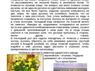 Молодой пастух Алексей часто пригонял табуны коней на водопой к Байкалу. С р