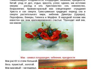 Мм Цветок сна и грёз – мак Легенды о маке Мифопоэтический образ - знак сна и