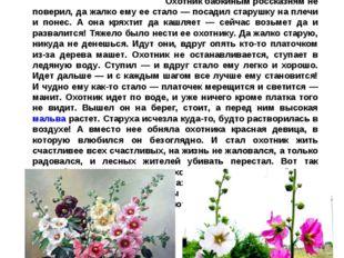 Мальва, шток-роза, «Лесная фея» Есть тут не далеко место непростое, волшебное
