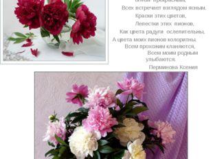Пп Пион - признанный помощник в любви Природа – мать создала цветок И каждый
