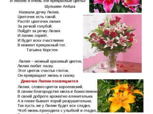 Белая лилия – символ правды и чистоты Нет ничего прелестнее этого цветка, Ува