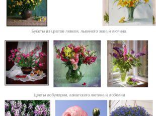 Цветы на букву Л Букеты из цветов лютика, лаватеры и лилейника Букеты из цвет