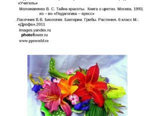 Литература Баринова М, Баринов О, . Бабенко В. Редкие дикие растения в саду
