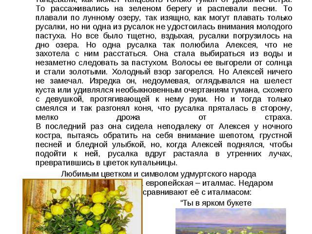Молодой пастух Алексей часто пригонял табуны коней на водопой к Байкалу. С р...