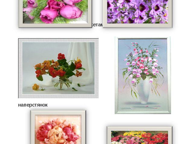 Нигелла Никандра Полюбуйтесь букетами этих цветов Букет из настурций Букет и...