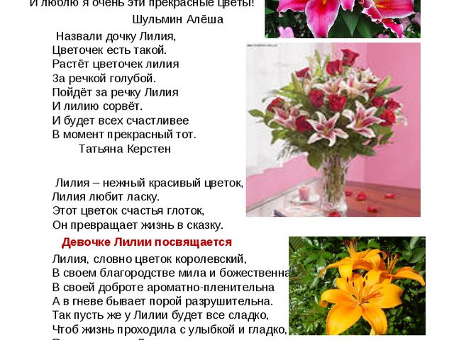 Белая лилия – символ правды и чистоты Нет ничего прелестнее этого цветка, Ува...