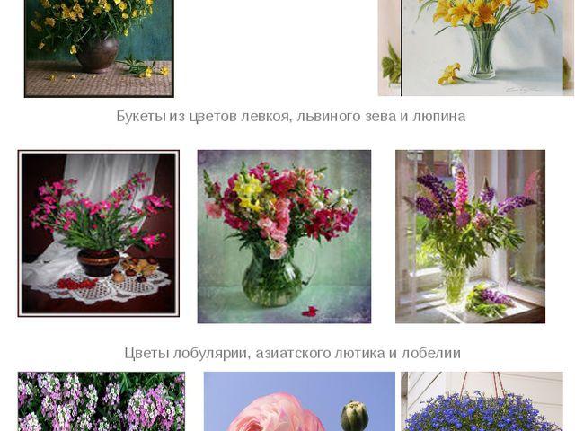 Цветы на букву Л Букеты из цветов лютика, лаватеры и лилейника Букеты из цвет...