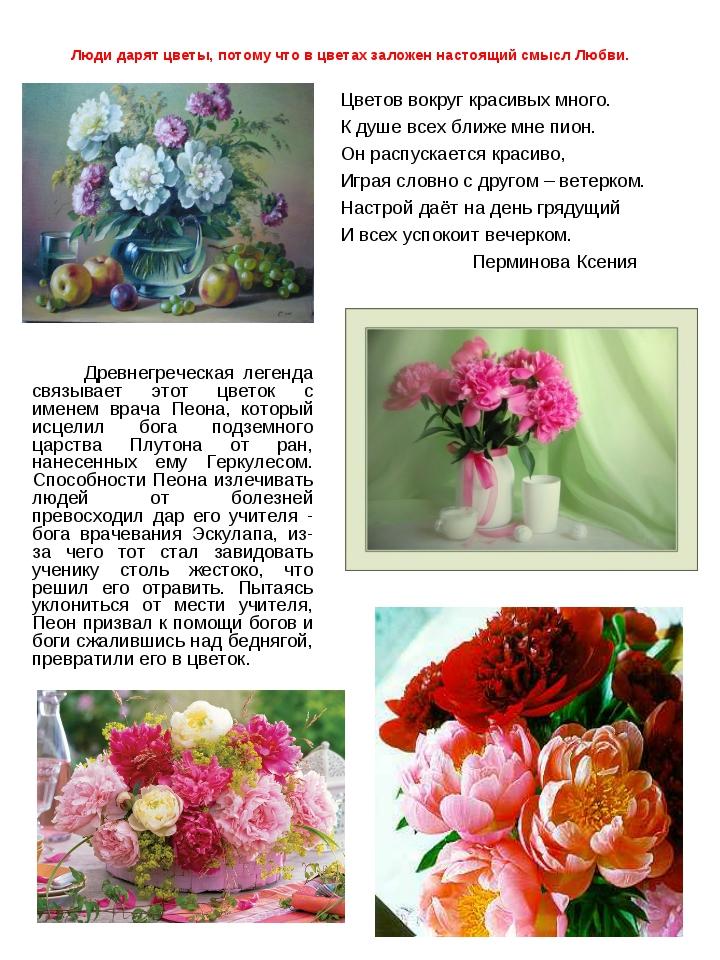 Люди дарят цветы, потому что в цветах заложен настоящий смысл Любви.  Цвето...