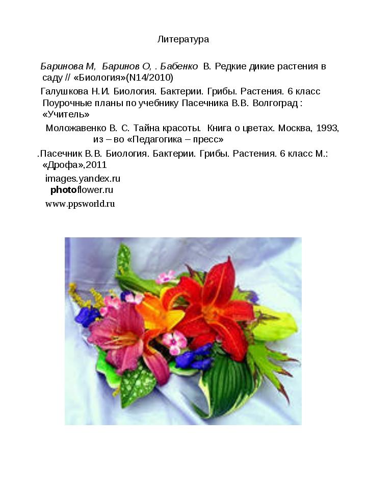 Литература Баринова М, Баринов О, . Бабенко В. Редкие дикие растения в саду...