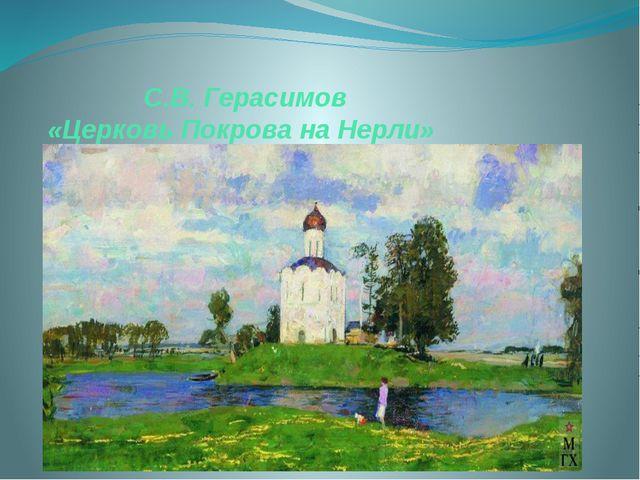 С.В. Герасимов «Церковь Покрова на Нерли»