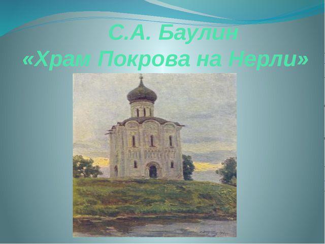 С.А. Баулин «Храм Покрова на Нерли»