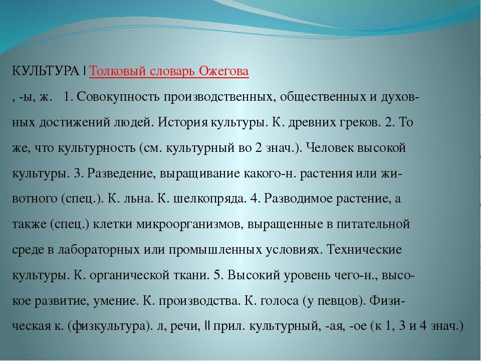 КУЛЬТУРА | Толковый словарь Ожегова , -ы, ж. 1. Совокупность производственных...