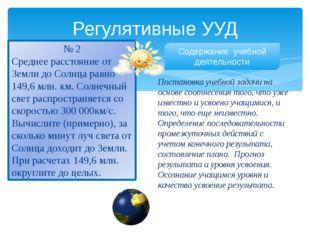 Регулятивные УУД № 2 Среднее расстояние от Земли до Солнца равно 149,6 млн. к