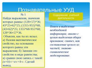 Познавательные УУД № 1 Найди выражения, значения которых равны: (128+57)*36;