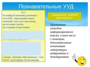 Познавательные УУД Содержание учебной деятельности № 2 Расшифруй названия раз