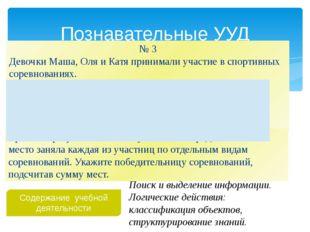 Познавательные УУД Содержание учебной деятельности № 3 Девочки Маша, Оля и Ка