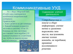 Коммуникативные УУД № 1 Игра «Морской бой» (В ходе игры повторяется пройденны