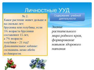 Личностные УУД Содержание учебной деятельности № 2. Какое растение живет доль