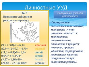 Личностные УУД (9,5 + 3,8)•7 – 6,1= красный 82,9 + (24•5,7 – 4,7)= желтый (11