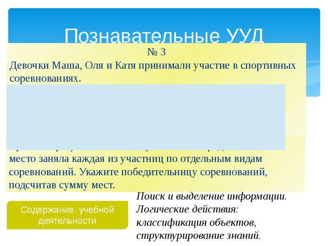 Познавательные УУД Содержание учебной деятельности № 3 Девочки Маша, Оля и Ка...