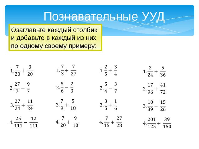 Познавательные УУД Озаглавьте каждый столбик и добавьте в каждый из них по од...